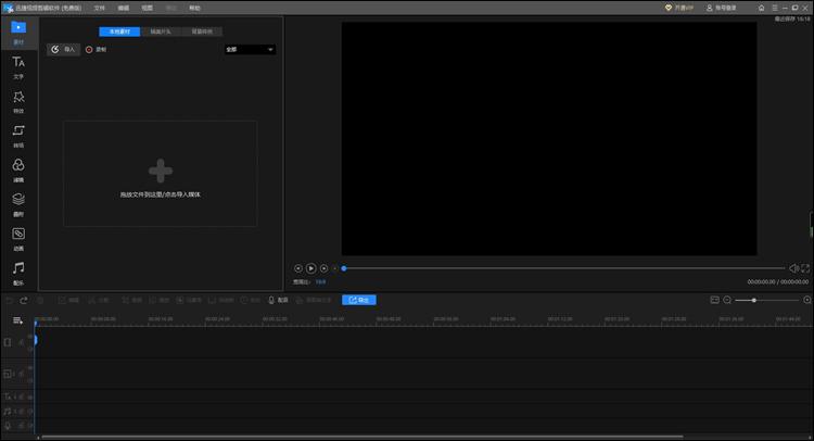 迅捷视频剪辑软件(电脑端)