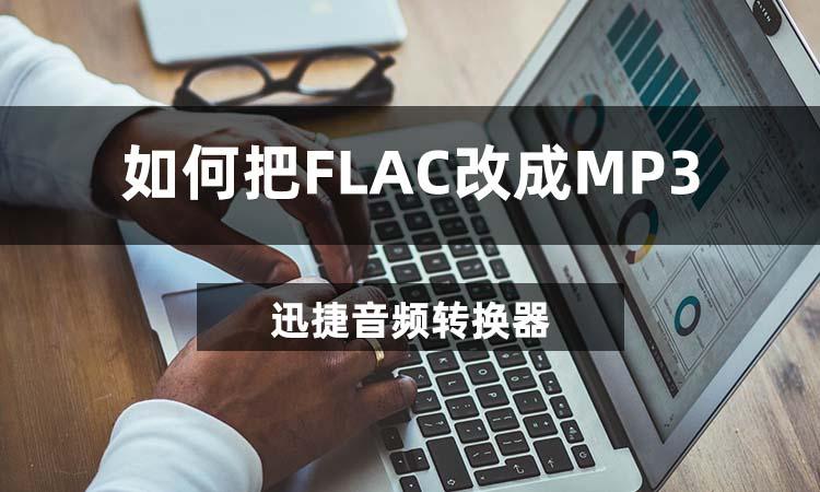 如何把FLAC改成MP3