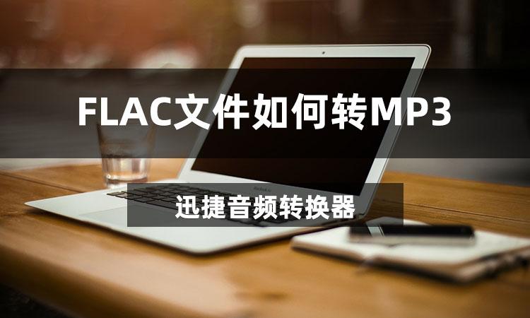 FLAC文件如何转MP3