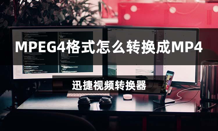 MPEG4与MP4有什么区别