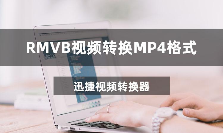 RMVB视频转换MP4格式