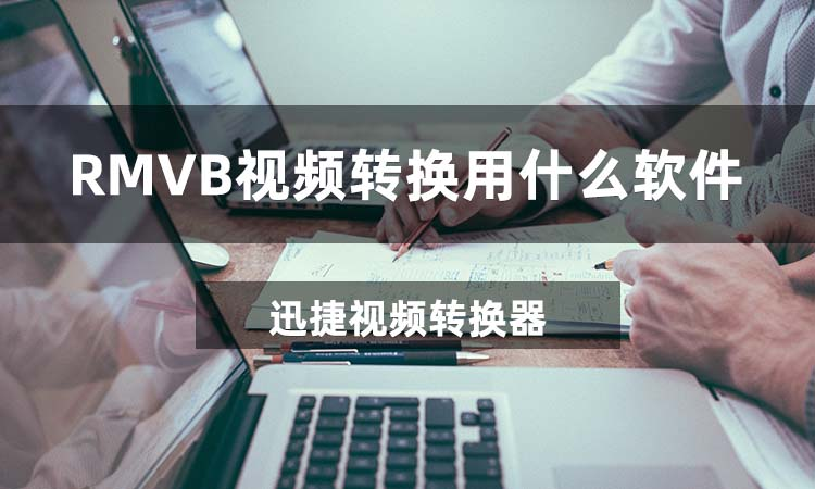 RMVB视频转换用什么软件